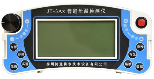 JT-3AX地下管线泄漏探测仪